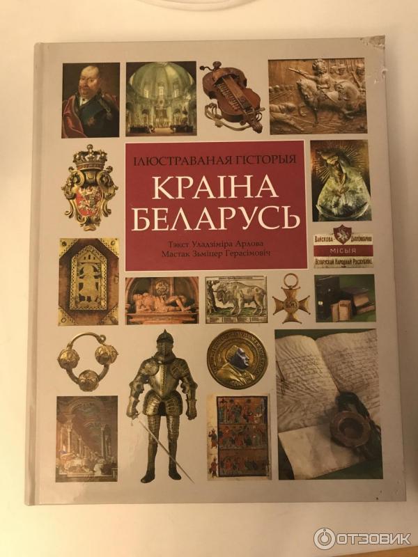 Картинка истории беларуси