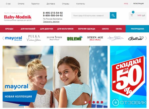 13a686f7972f3 Отзыв о Baby-modnik.ru - интернет-магазин детской одежды | Стильно ...