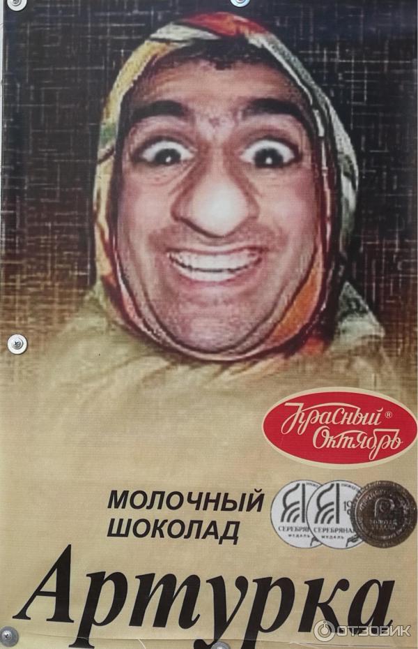 Картинка шоколад артурка