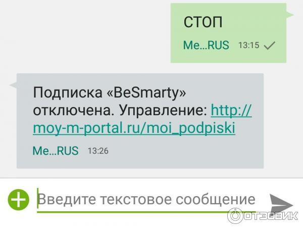 Besmarty что это за подписка infourok ru конкурс