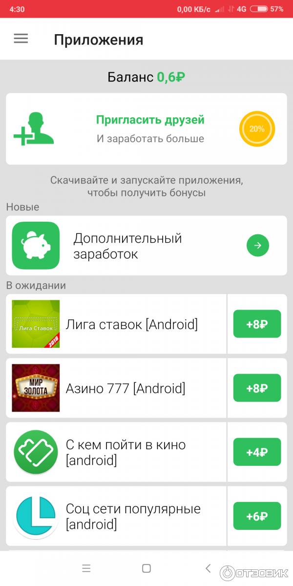 скачать приложение вавада на деньги для андроид
