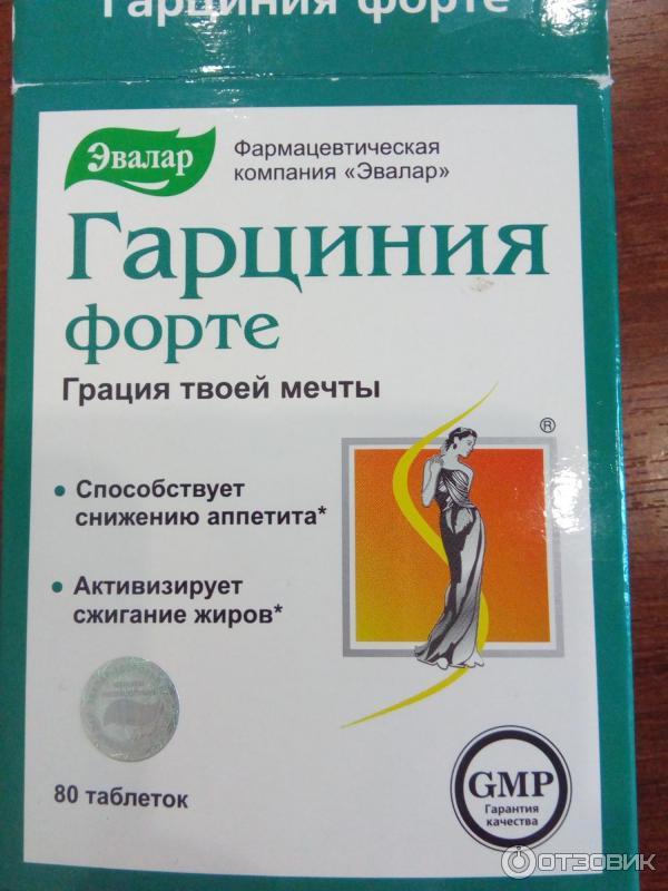 Компания Эвалар Для Похудения Отзывы. Средства для коррекции и снижения веса от Эвалар