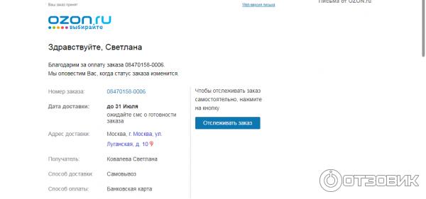 Отзыв о Ozon.ru - интернет-магазин   Отличная возможность сэкономить ... 68f47e7e4b8