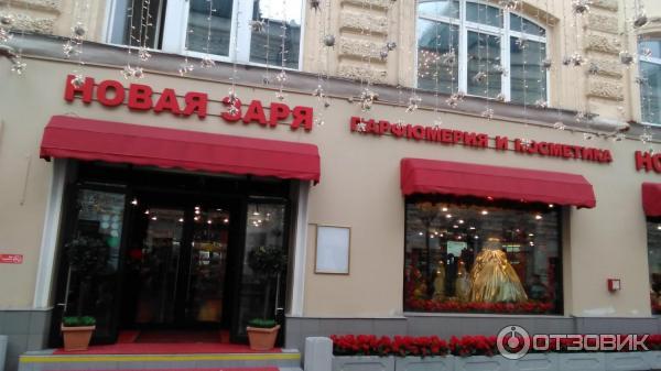 bb551fae81e Отзыв о Магазин косметики и парфюмерии