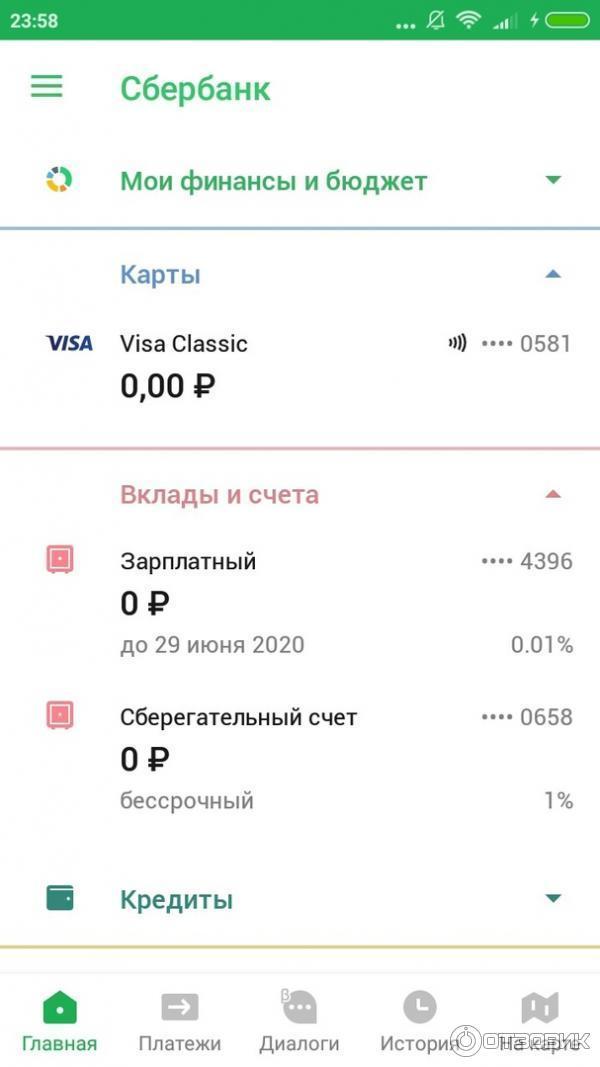 взять кредит не в банке а у частного лица омск