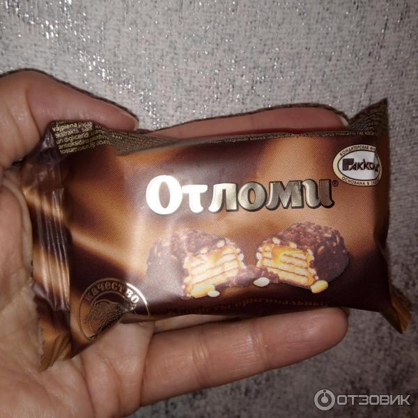 приготовлена пару конфеты акконд официальный сайт фото самовар