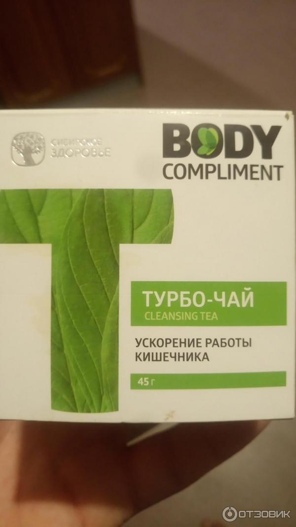 От Похудения От Сибирского Здоровья. 8 лучших чаев, которые увеличивают скорость похудения, разгоняют метаболизм и улучшают обмен веществ