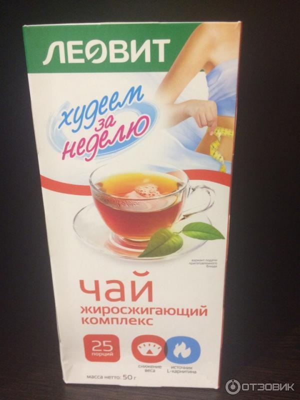 Чай Для Похудения Леовит Жиросжигающий Комплекс Цена.