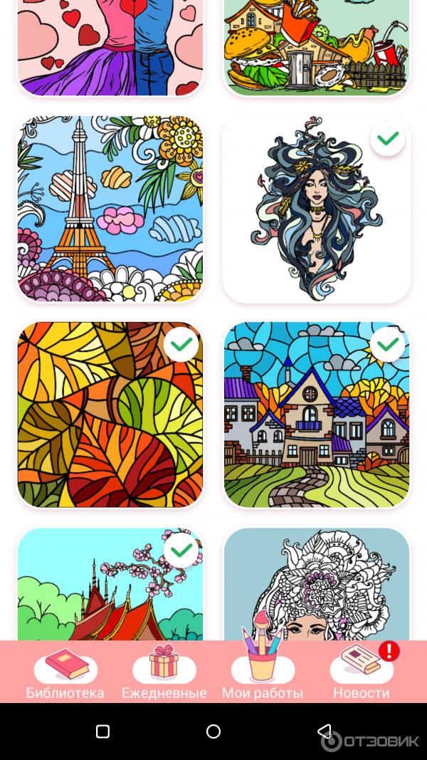 отзыв о раскраска по номерам Happy Color игра для Android