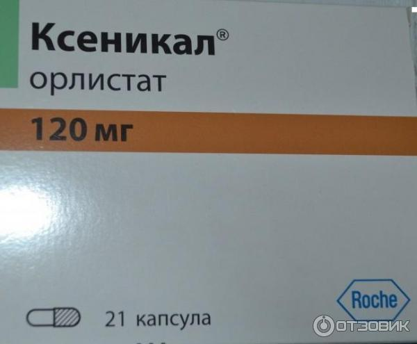 ксеникал средство для похудения отзывы цена