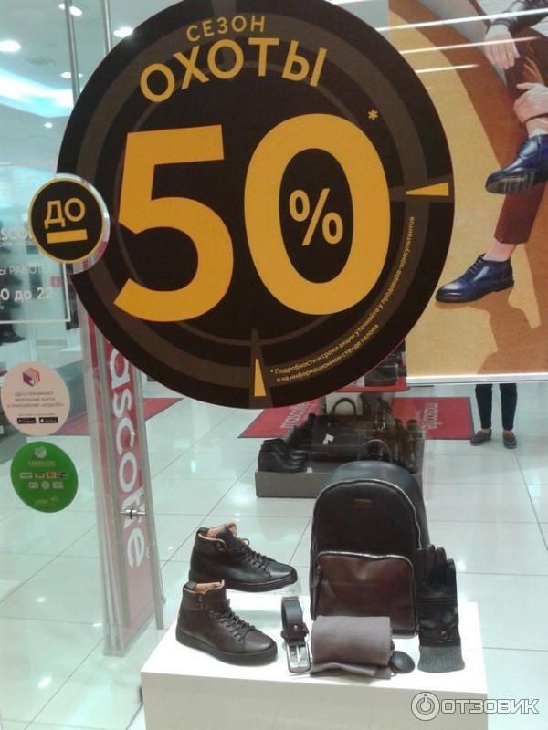 Отзыв о Магазин обуви Mascotte (Россия, Москва)   Если нужна обувь ... 95763a82887