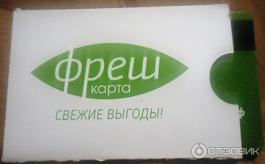 активация фреш карты слата иркутск