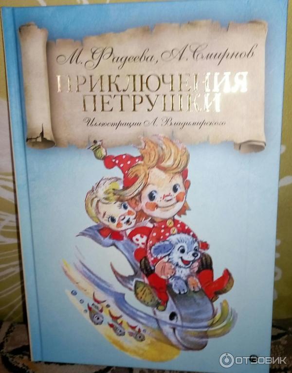 настрою картинки из книги приключения петрушки только потому, что