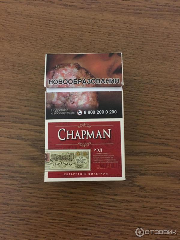 Сигареты chapman red купить купить сигареты красноярск винстон
