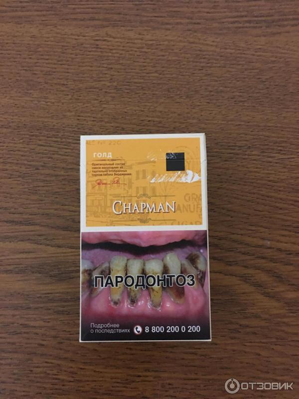 Сигареты чапман купить в иркутске табачные изделие курсовая