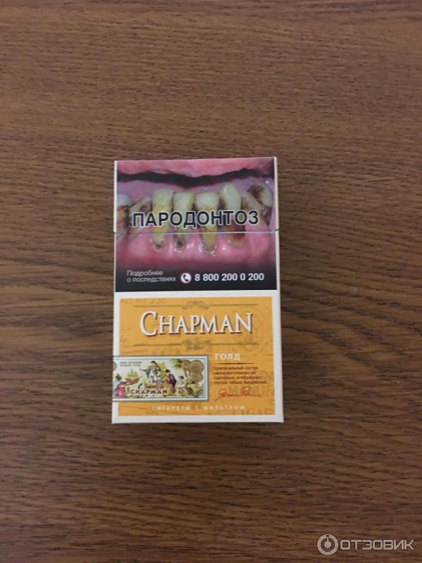 Сигареты чапман как купить одноразовые электронные сигареты masking купить оптом
