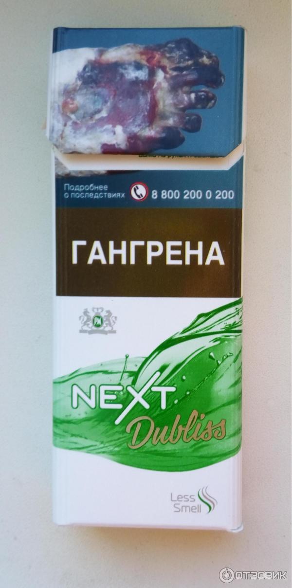 Сигареты next с ментолом купить в лицензирование на продажу табачных изделий
