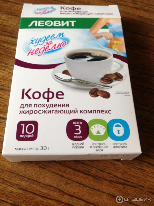 Похудеть на кофе отзывы