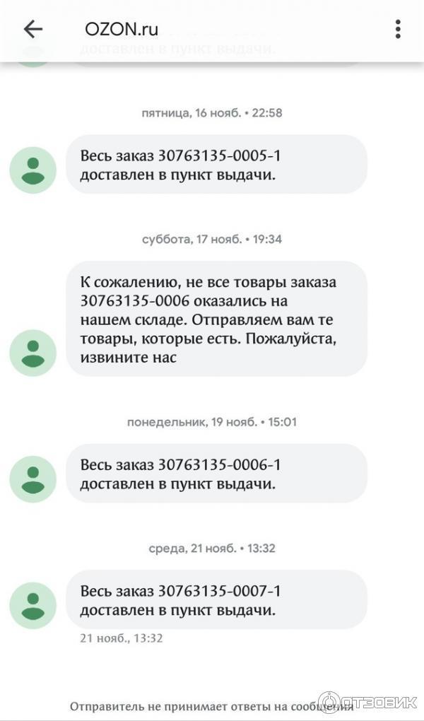 9ee8da6788f0 Отзыв о Ozon.ru - интернет-магазин   Личный опыт покупок в интернет ...