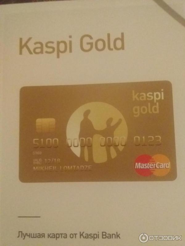 как взять второй кредит в каспи банке