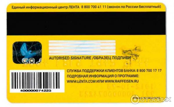 В гипермаркете «Лента» на кассе предложили приобрести дебетовую карту «Лента-Райффайзенбанк» для совершения более.