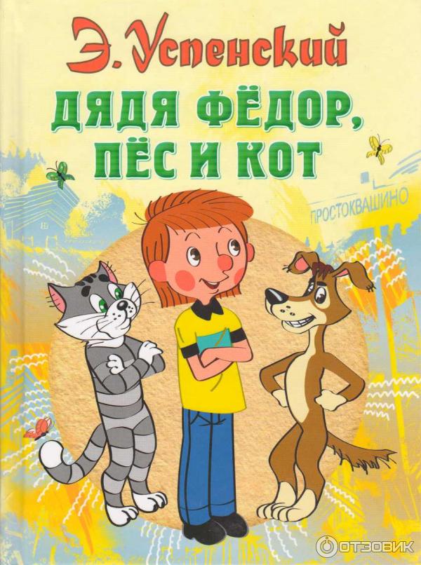 Книги успенского картинки для детей