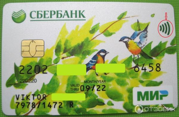 Карта мир пенсионная процент по вкладу минимальная пенсия в марте в москве