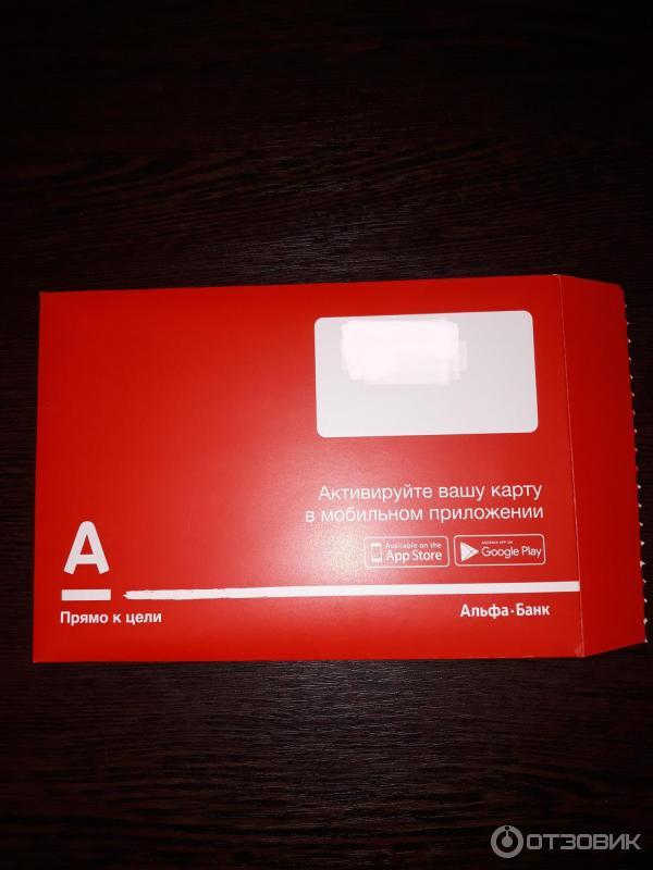 Альфа банк кредитная карта на 100 дней без процентов условия отзывы