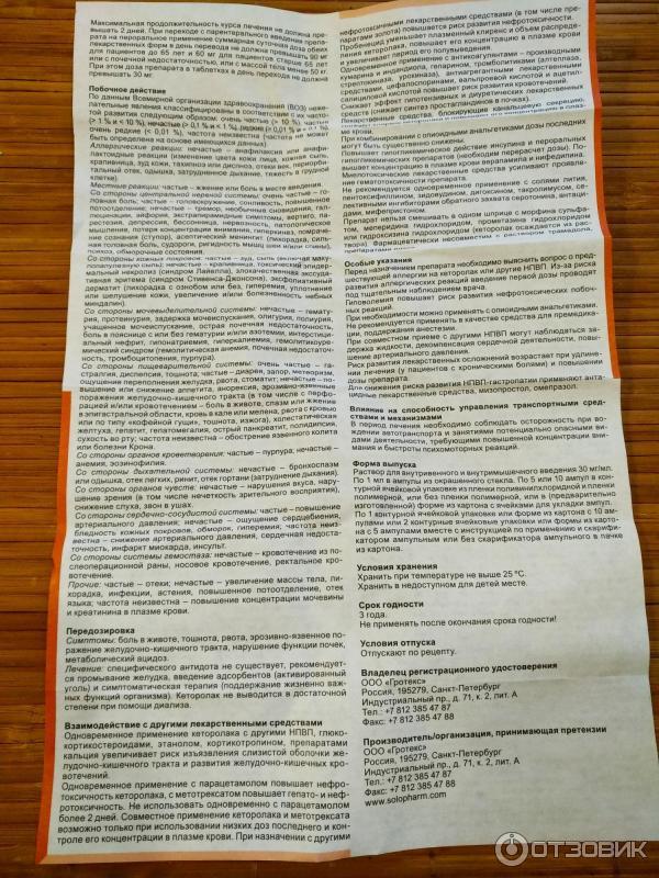 кеторолак солофарм инструкция