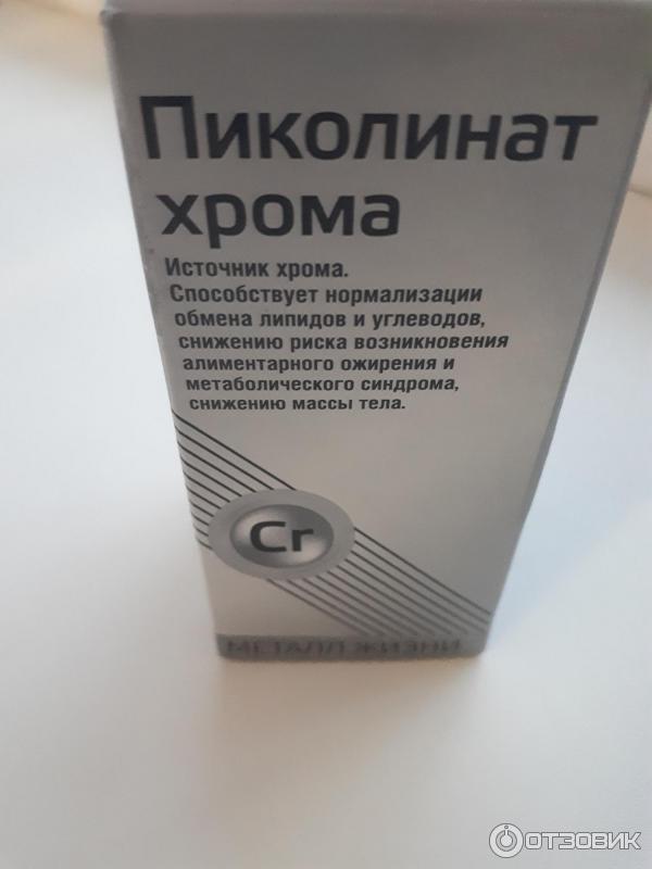 pikolinat-hroma-plyus-protivopokazaniya