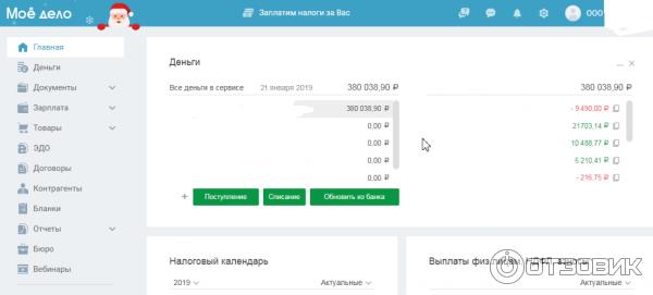 программы электронная отчетность украина