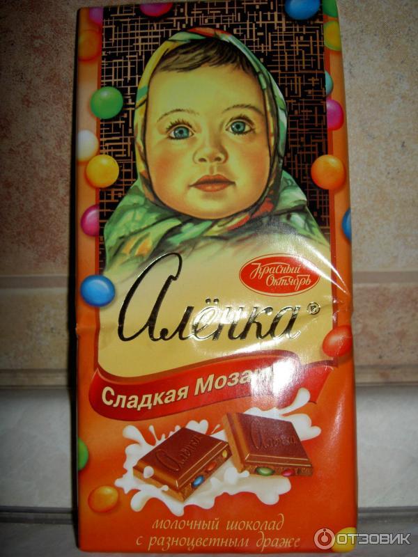 шоколадка аленка чье фото есть, обряды