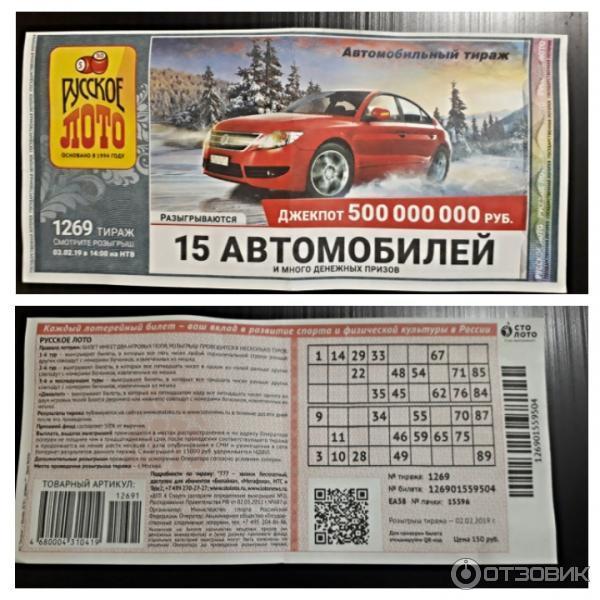 Билеты русского лото самые первые тиражи картинка